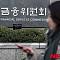 금융위, 이번주 회계감독팀 신설…'삼바' 분식회계 혐의 재심의 전담