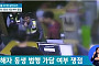 '강서 PC방 살인' 피의자 김성수 얼굴·실명 등 신상정보 공개…오늘(22일)부터 한 달간 정신감정 실시