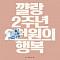 '꺌랑' 어떤 브랜드길래?…SNS서 엄마들 사이 입소문·'양말 플랫'으로 완판 신화