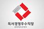 '독서경영 우수직장' 대상에 이랜드리테일…23일 시상