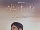 [비즈시청률] '여우각시별' 이제훈vs이동건 대립...8.6% 월화극 1위