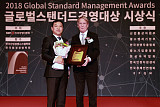 현대글로비스, '2018 글로벌스탠더드경영대상'서 그린경영대상 수상