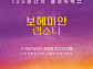 [비즈스코어] '보헤미안 랩소디', 개봉 40일째 700만 돌파