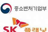 중기부·SK플래닛, '스마틴 앱 챌린지 2018' 시상식 개최