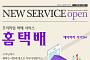 """CUpost, 홈택배 서비스 시행 """"원하는 장소ㆍ시간대에 방문 수령"""""""
