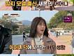 """'한끼줍쇼' 김새론, """"어머니가 못 이룬 연기자의 꿈...내가하게 됐다"""""""