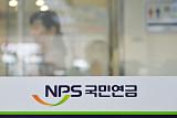 국민연금, 기금운용 전문가 26명 공개 모집