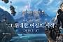 한국선 힘 못 쓰는 에픽게임즈 '포트나이트'