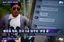 '보네르아띠' 황준호 대표 '욕설 갑질논란'…