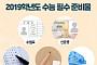 'D-3' 2019학년도 수능일, 필수 준비물 vs 반입 금지품은?…금지곡·도시락 반찬 레시피·행운의 색 등 '수능 TMI'