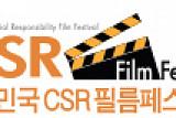[사고] 2018 대한민국 CSR 필름페스티벌