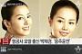 '음주운전' 박채경 누구? 항공사 모델‧김동욱 옛여친…싸늘한 여론