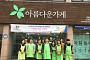 소진공,  '아름다운하루' 바자회 개최