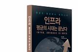 """이상호 건산연 원장 """"인프라, 평균의 시대는 끝났다"""" 출간"""