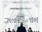 [BZ리뷰] '신비한동물사전2', '해리포터'와 연결성↑...시리즈의 제대로된 서막