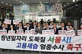 '교통공사 채용비리 의혹' 서울시, 산하기관 전수조사 실시
