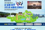 서울시 '10대 뉴스' 뽑는다…시민이 가장 공감한 서울시 정책은?
