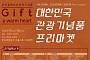 대한민국 관광기념품 프리마켓 개최