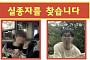 실종 대학생, 석촌 호수에서 발견…사인 밝히기 위해 15일 부검 예정