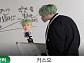 """[떰즈] NCT DREAM 천러 """"가수 데뷔 이후로 계속 행복해"""""""