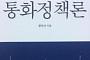 [책] 전직 금통위원이 쓴 통화정책 '통화정책론'