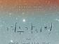 '보컬신' 김연우, '여우각시별' OST 합류 '그런 꿈을 꾼다' 19일 공개