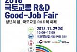 29일 국토ㆍ교통 대규모 채용박람회…LHㆍ도공 등 22개 기관 참여