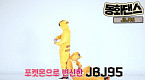 JBJ95 'Home' POKEMON VER...켄타 피카츄X상균 파이리 변신
