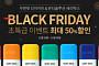 세리박스, 블랙프라이데이 기간 맞아 최대 50% 파격 할인 이벤트 실시
