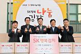 SK케미칼 등 성남지역 SK관계사, 김장김치 전달