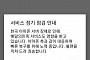 아마존 클라우드 'AWS' 서버 장애 발생…쿠팡·배달의민족·업비트·KBS·야놀자·왓챠 등 접속 오류