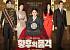 '황후의 품격' 16일 결방, 하이라이트 방송…결방 이유 무엇?