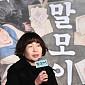 [BZ포토] '말모이' 엄유나 감독