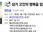'불타는 청춘' 양수경 남편 고(故) 변두섭 누구?