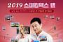 스피킹맥스 탭, 첫 홈쇼핑 방송 '완판'...2차 방송 긴급 편성