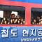 [오늘의 테마분석] 남북경제협력주, 김정은 답방ㆍ북미 정상회담 기대감 유효