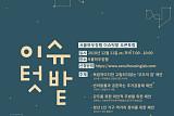 SH공사, 시민이 제안한 주거이슈 논의… '이슈텃밭 오픈포럼' 개최