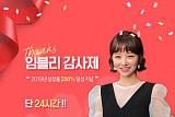 [꿀할인#꿀이벤] 2018 임블리 감사제·티몬·밀레·유니클로·아리따움·미샤데이 – 12월 10일
