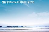 코웨이, '친환경 물병 아이디어 공모전' 개최