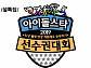 '2019 설특집 아육대' 레드벨벳·트와이스·아이콘 출연...SM-JYP-YG 모두 참여