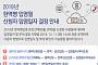 병무청, 오늘(11일) 오후 2시 '2019년도 입영일자·부대 알림 서비스'…확인 어디서?