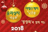 경기도교육복지종합센터, '2018 송년음악회' 개최