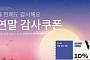 셀프인테리어 전문 '문고리닷컴' 연말 맞이 최대 75% 할인쿠폰 제공