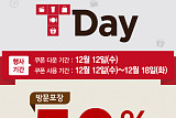 [꿀할인#꿀이벤] 미스터피자 50%·무신사·포에버21·H&M·랄라블라·에스쁘아 – 12월 12일