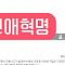 네이버 목요웹툰 '연애혁명' 지연에 독자들 반발…지연 이유가 232작가 교통사고 때문?