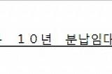 아파트투유, '하남미사16블록 10년 분납임대 예비' 등 청약 당첨자 발표