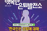 미래에셋은퇴연구소, 네이버와 한국인의 은퇴 고민 공동 분석