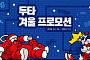 """""""몽클레어ㆍ버버리ㆍ프라다 40% 할인"""" 두타면세점ㆍ두타몰, 겨울 프로모션"""