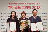 한화투자증권, '2018 웹어워드 코리아'서 3개 부문 수상