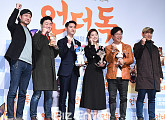 '언더독', 도경수X박소담의 울림 담아낸 사실주의 韓애니(종합)